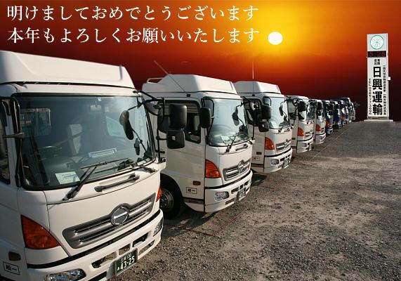 日興運輸.jpg